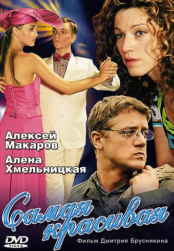 Самая сексуальная актриса 20011 года