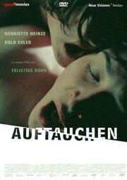 Появление (2006)