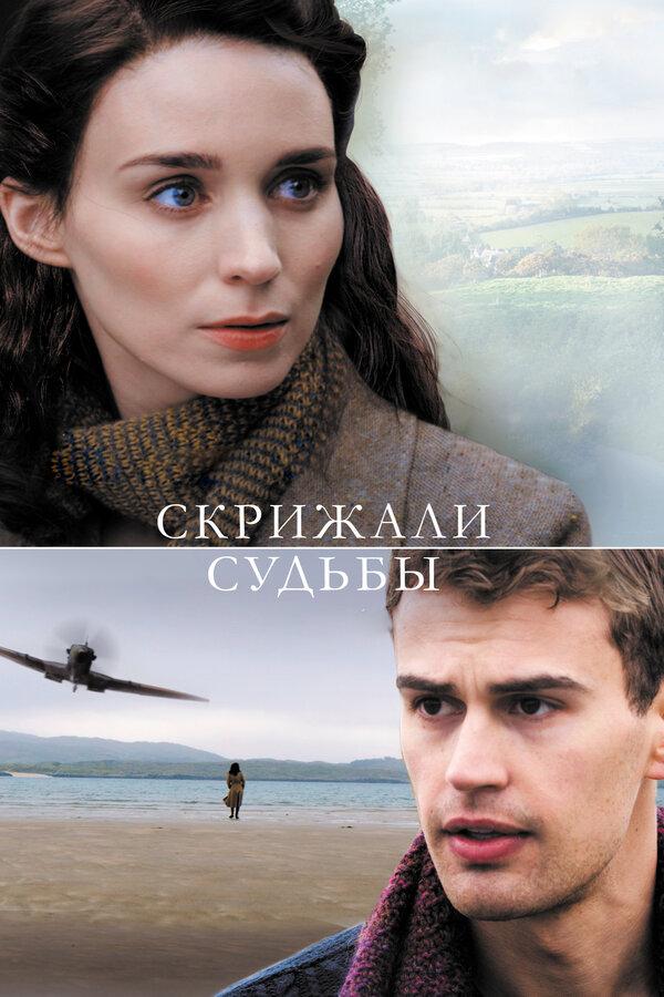 Отзывы к фильму – Скрижали судьбы (2016)