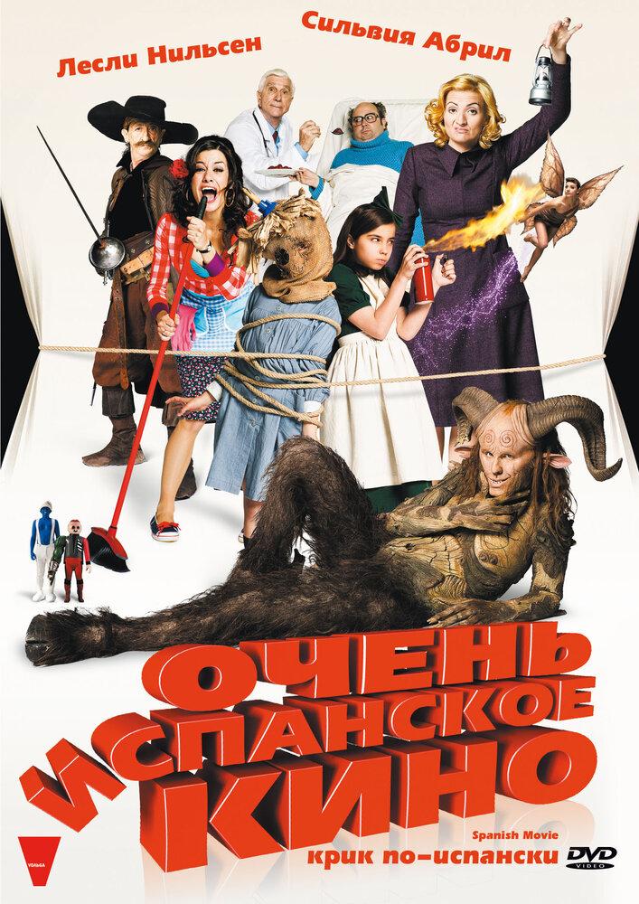 Очень испанское кино / Spanish Movie (2009)