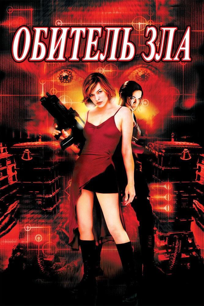 Обитель зла (2002) - смотреть онлайн