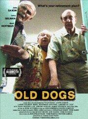 Смотреть онлайн Старые псы