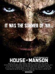 Дом Мэнсона (2014)