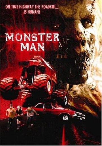 Дорожное чудовище (Monster Man)