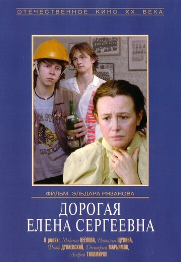 ������� ����� ��������� (Dorogaya Yelena Sergeevna)