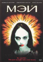 Мэй (2002)