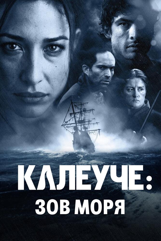 Фильмы Калеуче: Зов моря смотреть онлайн