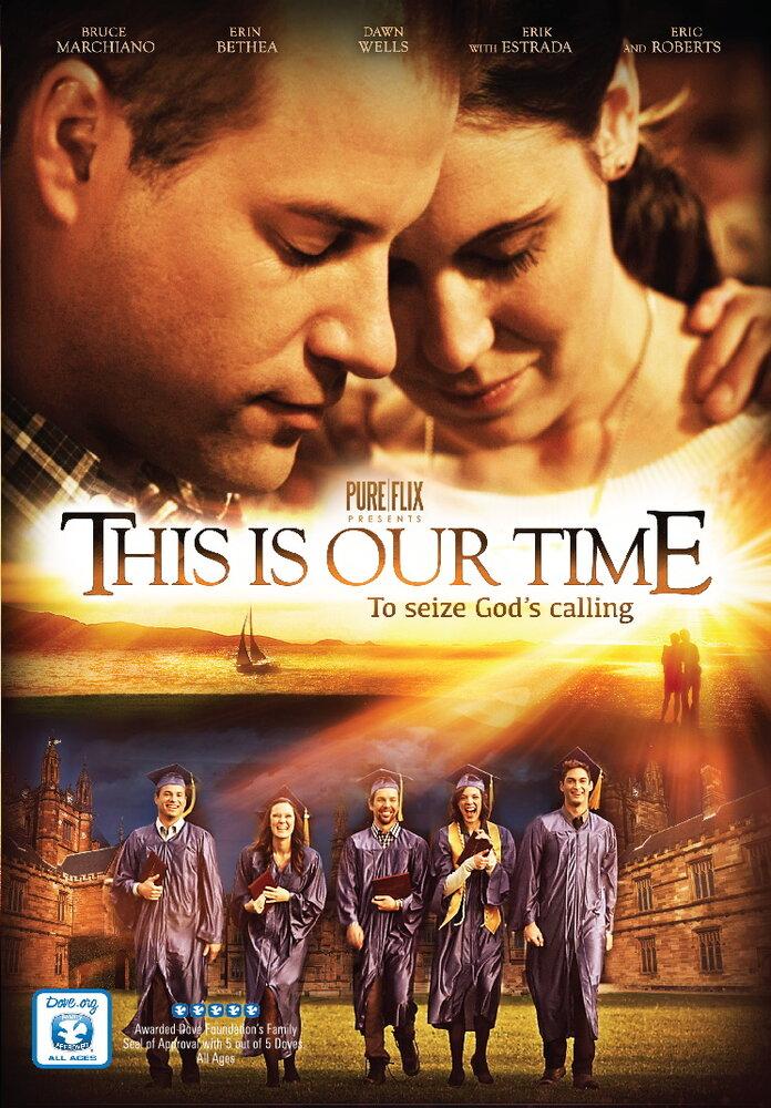 Это наше время (2013) - смотреть онлайн
