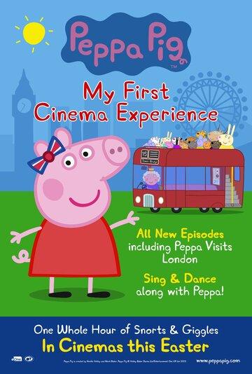 Свинка Пеппа: Мой первый фильм (Peppa Pig: My First Cinema Experience)