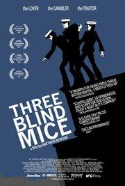 Смотреть онлайн Три слепые мыши