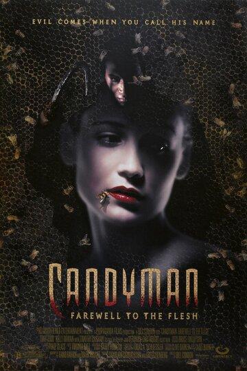 Фильм Кэндимэн 2: Прощание с плотью