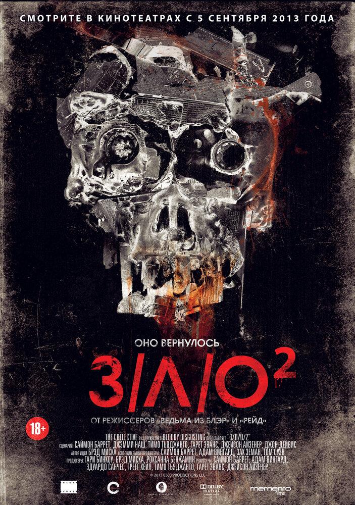 ЗЛО 2 (2013) - смотреть онлайн
