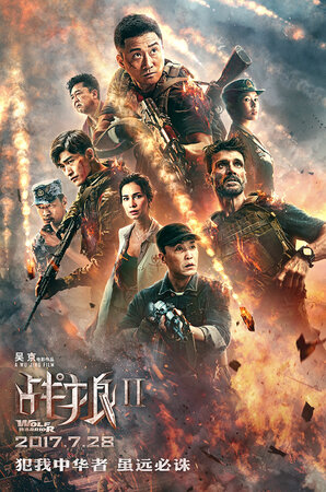 Война волков 2 / Zhan lang II (2017)