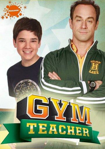 Учитель физкультуры (2008)