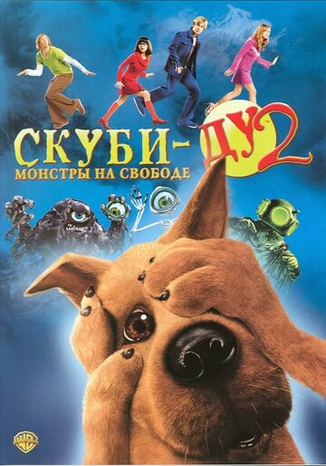�����-�� 2: ������� �� ������� (Scooby Doo 2: Monsters Unleashed)