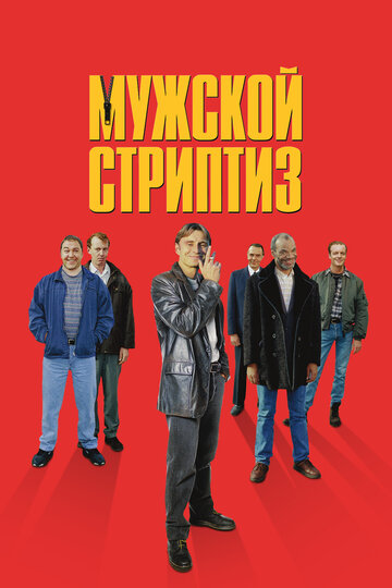 Мужской стриптиз (The Full Monty)