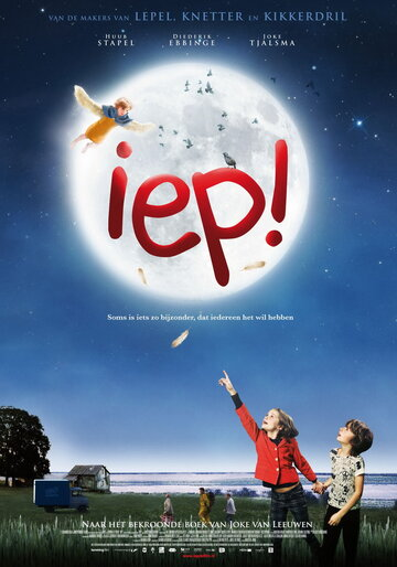 Йип! (2010)