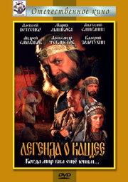 Легенда о Кащее или В поисках тридесятого царства