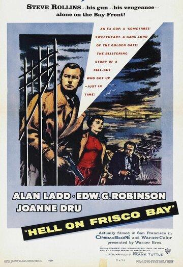 Ад в заливе Фриско (1955)