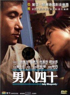 52236 - Июльская рапсодия ✸ 2002 ✸ Гонконг
