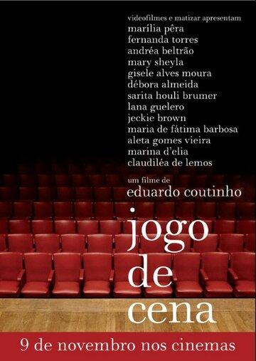 Кинематография (2007) полный фильм онлайн
