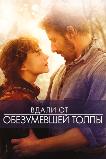 ����� �� ����������� ����� (Far from the Madding Crowd)