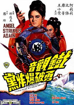 Ангел нападает снова (1968)