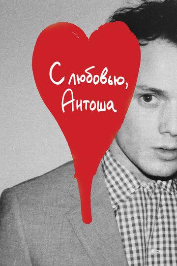 С любовью, Антоша (2019)