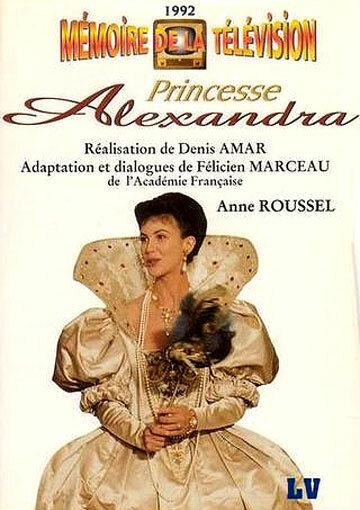 Принцесса Александра (Princesse Alexandra)