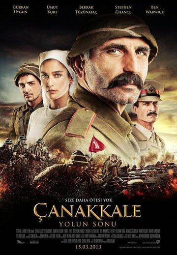 Фильм Конец дороги в Чанаккале