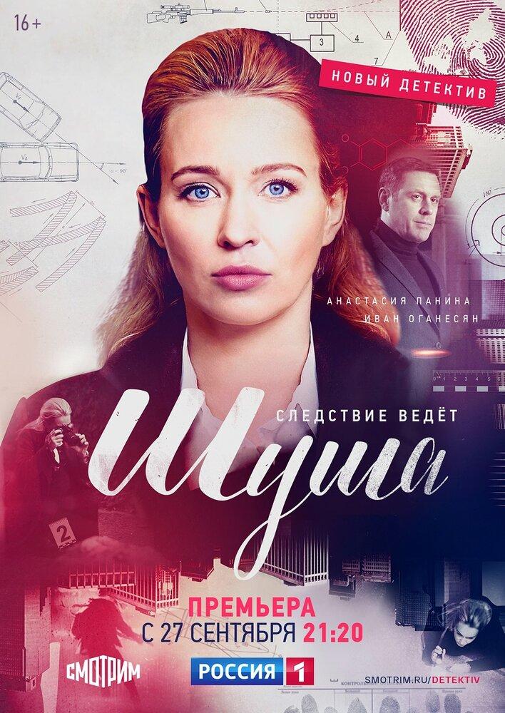 Шуша (2020) смотреть онлайн 1 сезон все серии подряд в хорошем качестве