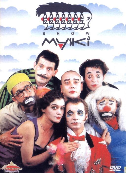 Маски-шоу (1992)