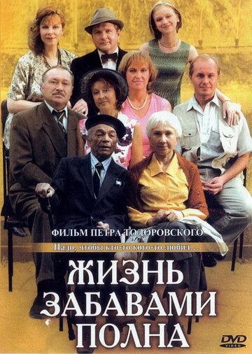 Жизнь Забавами Полна Фильм