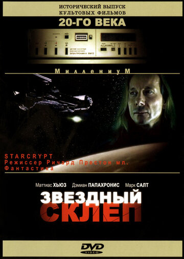 Звездный склеп (1996)