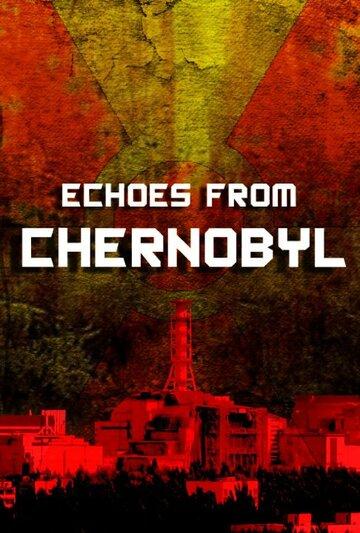 Эхо из Чернобыля