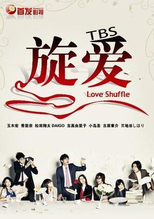300x450 - Дорама: Любовная перетасовка / 2009 / Япония