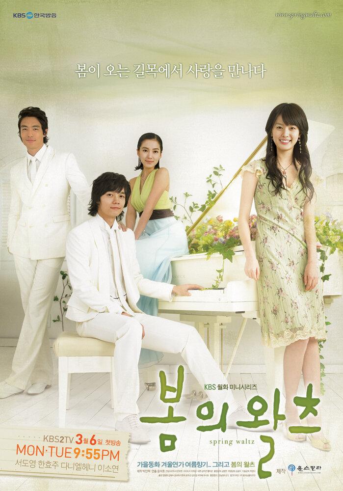 408927 - Весенний вальс ✦ 2006 ✦ Корея Южная