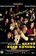 Целуй, кого хочешь (2002)