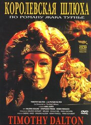 Королевская шлюха (1990)