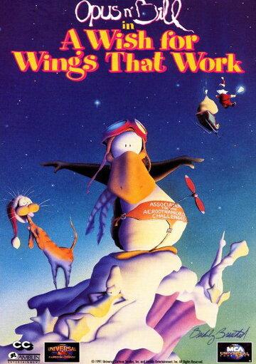 Мечта летать (1991)