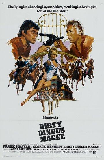 Грязный Дингус Маги (1970)