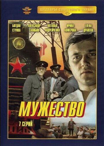Мужество (1980) полный фильм онлайн