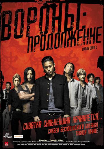 Вороны: Продолжение 2009 | МоеКино