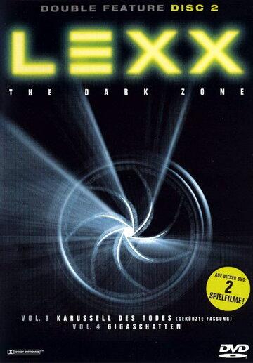 Лексс: Темная зона (1996)