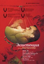 Экзистенция (1999)