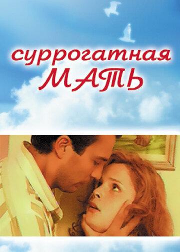 Суррогатная мать (1995)