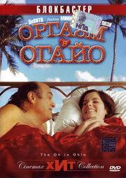 Оргазм в Огайо (2005)