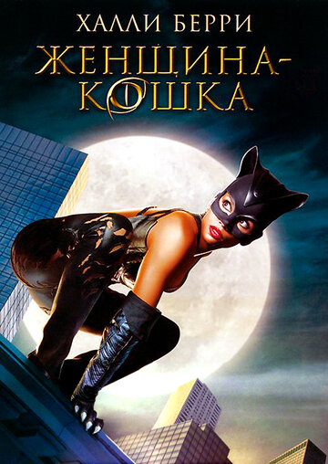 �������-����� (Catwoman)