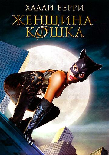 Женщина-кошка (2004) - смотреть онлайн