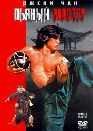 Пьяный мастер (1978) полный фильм онлайн